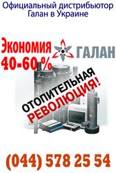 Котлы Галан продажа в Ивано-Франковске