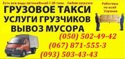 перевозки Бетонных изделий Ивано-Франковск. аренда крана манипулятора