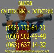 встановлення лічильників на воду Івано-Франківськ
