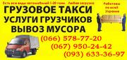 Переставити меблі,  вантажники ІВАНО-ФРАНКІВСЬК. ПЕРЕНЕСТИ МЕБЛІ