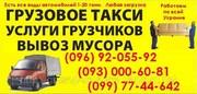 Вивіз будівельного сміття Івано-Франківськ. Вивіз сміття