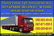 Вантажні перевезення комбайна Івано-Франківськ. Перевезення трактора