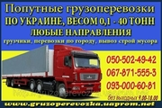 Попутная автоперевозка Ивано-Франковск – Хмельницкий – Ивано-Франковск