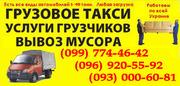 Грузоперевозки дрова Ивано-Франковск. ПЕРЕВОЗКА дров,  брус