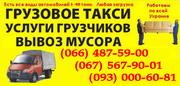Перевезти меблі Івано-Франківськ. Перевезення меблів