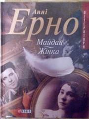 Жіночий роман,  автобіографічний
