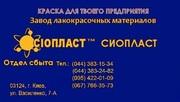 46 у-ЭП эмаль ЭП46у эмаль ЭП-46 у ЭП от производителя «Сіопласт ®»