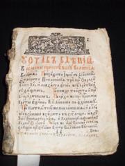 продам старинную церковную книгу