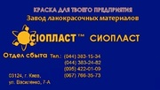 ЭМАЛЬ ХС-1169,  СЕРТИФИКАТ) ЭМАЛЬ ХС-1169 ОТ ПРОИЗВОДИТЕЛЯ /СИОПЛАСТ/ Д
