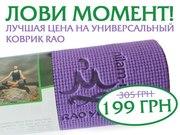 Не упусти скидку на коврик для йоги от фирмы RAO