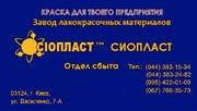 ЭМАЛЬ УРФ-1128 (ТУ 6-10-1424-76) УРФ-1128^ ГОСТ 12549-80 ЭМАЛЬ УРФ1128