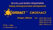ЭМАЛЬ ХВ-125_КО813 КО-813 ЭМАЛЬ КО813-- ЭМАЛЬ КО-813 КО-813+  Эмаль МС