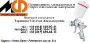 Эмаль ЭП-1236 + (краска для цветных металлов) ЭП-1236*  ТУ 6-10-2095-8