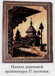 подарочные картины из дерева ручной работы