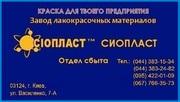 Изготовление грунтовка АК070; продажагрунта АК-070їгрунт ХС-010- DAКра