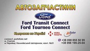 Ford Transit Ford Transit Connect Запчасти