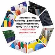 Закупаем отходы вторсырья HDPE: флакон,  канистру,  УПМ,  ПНД и др.