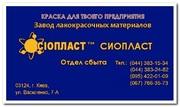 КО-168 эмаль ХВ-785 ГОСТ 7313-75 краска ХС-720 химстойкая