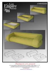 Мягкая мебель класса ЛЮКС: Модель Аврора Мягкая мебель класса ЛЮКС: