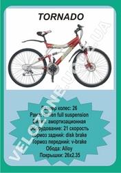 Продам новые велосипеды  Azimut!